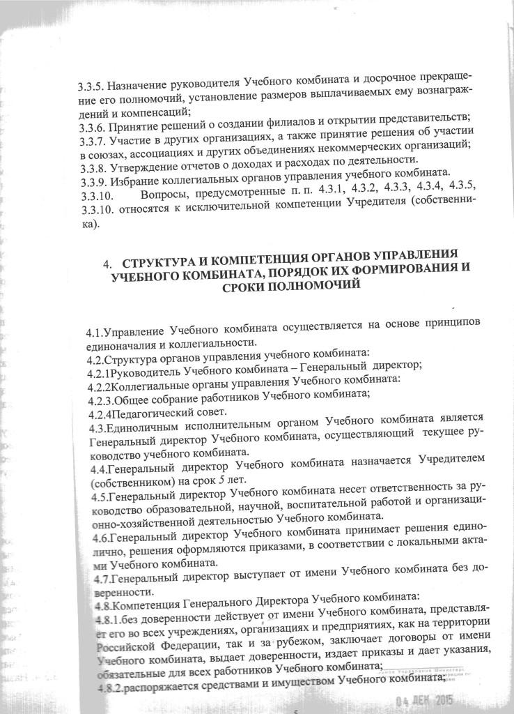 устав5